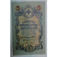 5 рублей 1909г. Упр. Шипов УА-007. Россия.