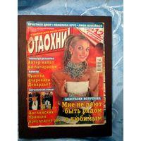 Журнал Отдохни. Анастасия Волочкова