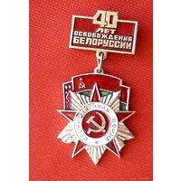 40 лет освобождению Белоруссии.