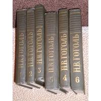 Н.В. Гоголь Собрание сочинений в 6 томах (1959 год)