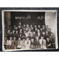 Фото учащихся и педагогов школы 7 г. Минска(?). 1939 г. 8.5х12 см.