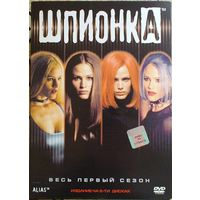 Шпионка / Alias. Season 1. 6 DVD