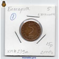 5 стотинок Болгария 2000 года (#1)