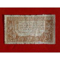 20 пар Белградская община. 1920г.