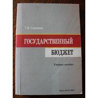 Государственный бюджет. Учебное пособие для вузов. Т.В. Сорокина. БГЭУ. 2004 год.