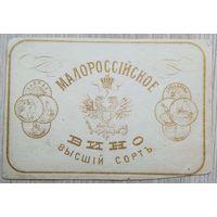 Этикетка 033 /до 1917 г./