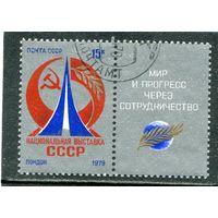 СССР 1979.. Выставка в Лондоне