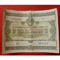 Облигация 10 рублей 1955 года. Серия 194444.