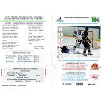 Хоккей.Программа.Гомель - Шинник (Бобруйск).2009.