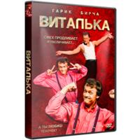 Виталька. 1.2.3.4.5.6 сезоны