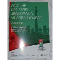 Хоккей программа с ЧМ 2017 U20 I дивизион группа В /Будапешт Венгрия/