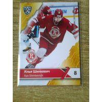 Илья Шинкевич - 11 сезон КХЛ.