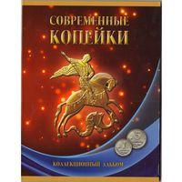 Альбом для 1 и 5 копеек России с 1997 по 2014 год