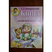 Книга от кашля. О детском кашле для мам и пап. Евгений Комаровский