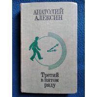 Анатолий Алексин Третий в пятом ряду // Иллюстратор: В. Терещенко