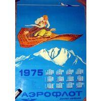 Календарь 1975 год (настенный, отрывной, настольный и др.)