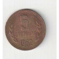 5 стотинок 1962 года Болгарии
