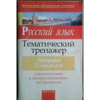 Тематический тренажер. Русский язык. Орфография и культура речи. Для подготовки к централизованному тестированию