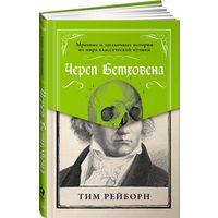 Рейборн. Череп Бетховена. Мрачные и загадочные истории из мира классической музыки