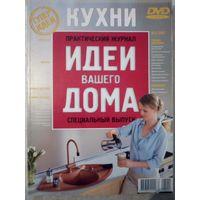 Спецвыпуск Кухни Идеи Вашего Дома 2007-04 журнал дизайн ремонт