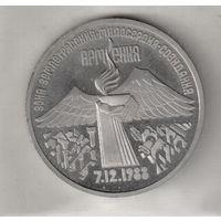 3 рубля 1989 Землетрясение в Армении пруф