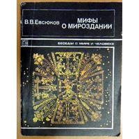 Мифы о мироздании. В.В. Евсюков. Издательство политической литературы.
