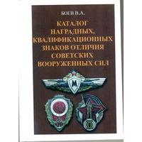 Каталог нагадных,квалификационных знаков отличия вооруженных сил СССР