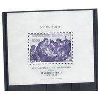 Искусство Гуадо Рени Рождество 1973 год Руанда - 4 Михель-евро(блок-одиночка- серия не надо)