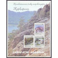 Казахстан 1997 заповедник фауна