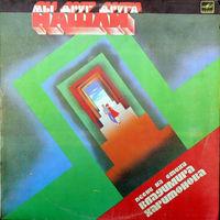 LP Песни на стихи В. Харитонова: Мы Друг Друга Нашли С60 23183 000 1986