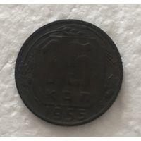 15 копеек 1955 СССР