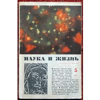 """Журнал """"Наука и Жизнь""""  5/1966, с рубля"""