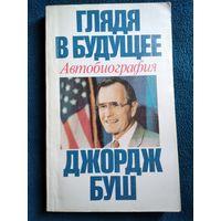 Джордж Буш Глядя в будущее. Автобиография