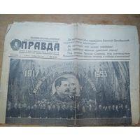"""Газета """"Правда"""". 7 ноября 1953 г."""
