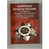 Альбом коррекс Памятные монеты России 70 лет Победы на 40 монет