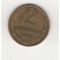 2 копейки СССР 1982 Лот 1936