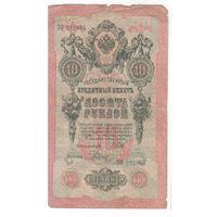 10 рублей 1909 года ЗО 222985  Шипов - Родионов...Интересный Номер!!!