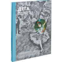 Дега. Жизнь и творчество в 500 картинах. Джон Кир