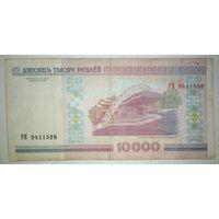 10000 рублей РВ