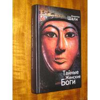 Шали В. Тайные Женские Боги. /Серия: Неразличенный Египет/ 2009г.