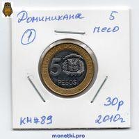 Доминикана - 5 песо 2010 года - 1