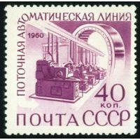 Автоматизация производства СССР 1960 год 1 марка