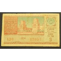 Лотерейный билет БССР Тираж 3 (08.06.1974)