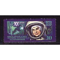 СССР 1983 г Космос ТЕРЕШКОВА 20-ти летие космического полета