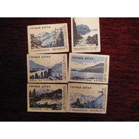 Спичечные этикетки:Горный Алтай.Сибирь-56