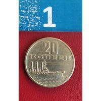 20 копеек 1967 года СССР. 50 лет Советской власти.