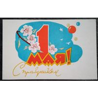С праздником 1 мая. Пинская типография. 1971 г. Двойная, подписана.