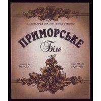 Этикетка Приморское белое Украинская ССР