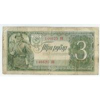 СССР, 3 рубля 1938 год, серия НЕ