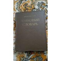 """Даль В.И. Толковый словарь. Том 2 """"И-О"""". 1956 год."""